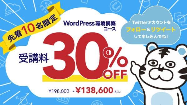 WordPress環境構築コース、受講料30%OFFキャンペーン!