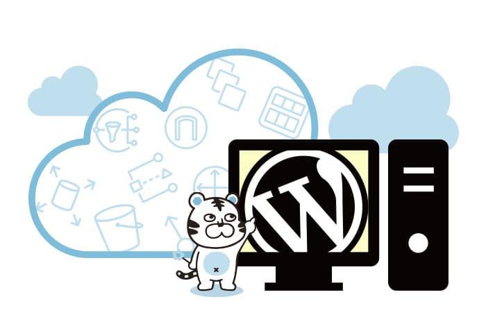 AWS WordPress用環境構築コース